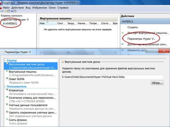оснастка для управления windows server 2012